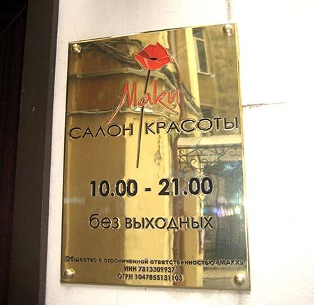 латунная табличка у входа в здание