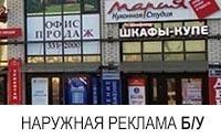 реклама б.у.