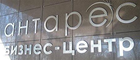 плоские буквы на фасаде