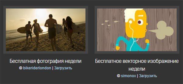 бесплатные фотографии