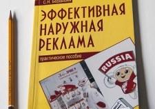 книга о наружной рекламе