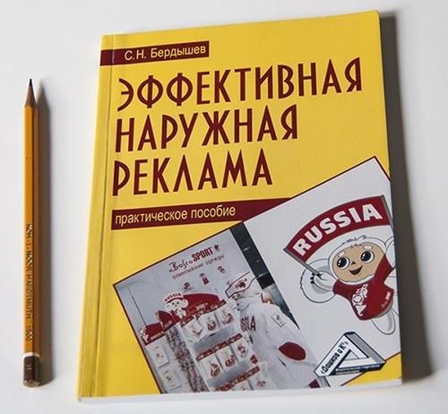 обзор книги о наружной рекламе