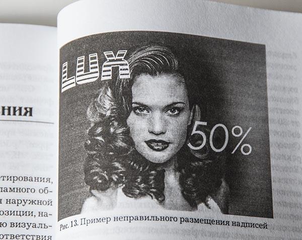 нас учат дизайну в книге о наружной рекламе