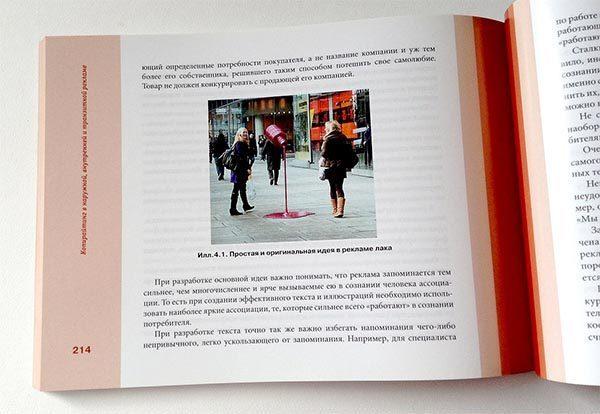 обзор книге о наружной рекламе