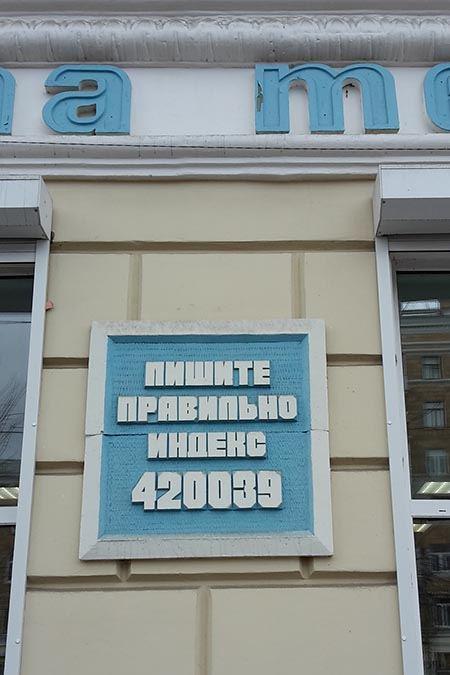 советская наружная реклама в Казани