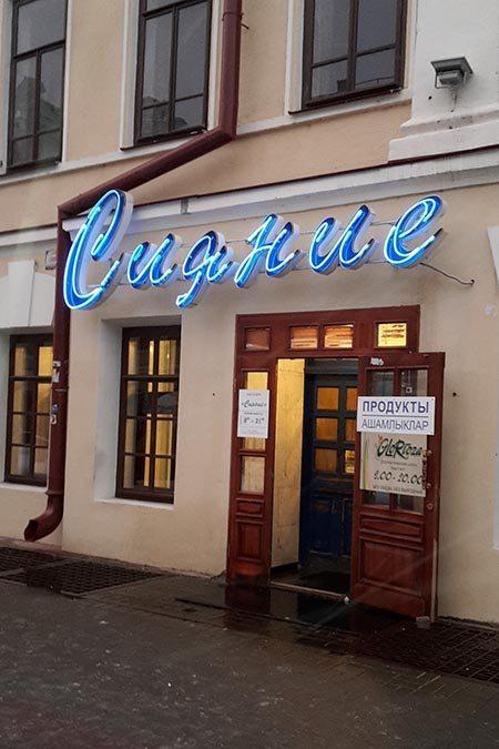 уличная реклама в Казани