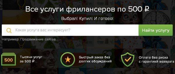 kwork.ru биржа фриланса