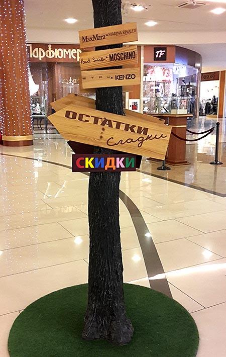 напольная реклама внутри торгового центра