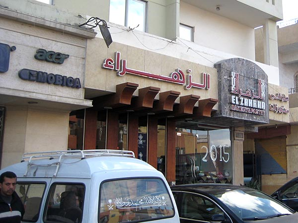 объемные буквы на арабском