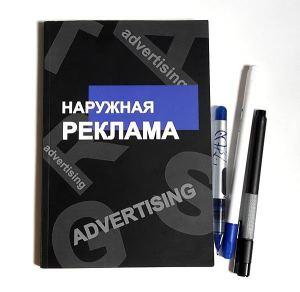 пособие по наружной рекламе