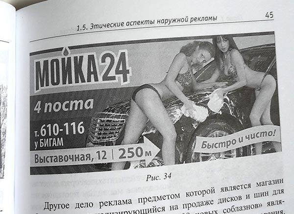 реклама с изображением полуголых женщин