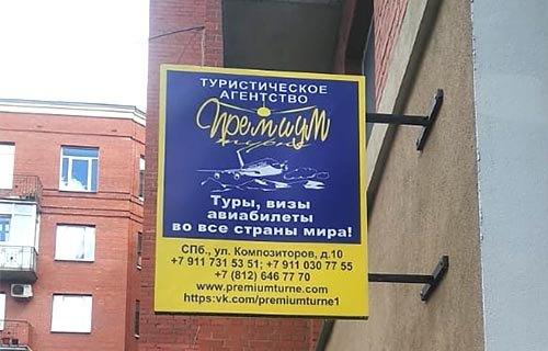 наружная реклама для турагентства