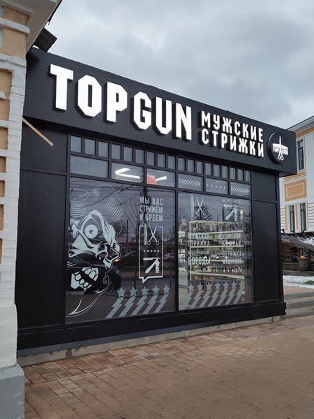барбершоп Тула